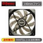 ENERMAX T.B.Silence PWMシリーズ PCケースファン140mm UCTB14P LEDなし