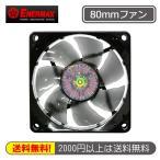 ENERMAX T.B.Silenceシリーズ PCケースファン80mm UCTB8 LEDなし
