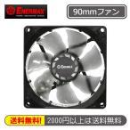 ENERMAX T.B.Silence PWMシリーズ PCケースファン90mm UCTB9P LEDなし