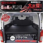 ハイエース 200系  ベッドキット  標準  S-GL flat4 送料無料キャンペーン 45mmクッション 1型~6型対応