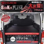 ハイエース 200系  ベッドキット  標準  S-GL  flat4.version2 送料無料キャンペーン 45mmクッション 1型〜6型対応