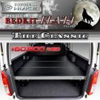ハイエース 200系 ベッドキット ワイド  flat4 THE CLASSIC 送料無料キャンペーン 45mmクッション 1型〜6型対応