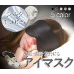 アイマスク 安眠 シルク 100% つけ心地抜群 かわいい おしゃれ アイマスク 快眠グッズ 旅行グッズ 海外旅行 国内旅行 アイメイクが取れにくい