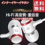 イヤホン 高音質 重低音 密閉型 インイヤー Hi-Fi リモコン マイク付き 遮音 快適 スマホ 通勤 通学 スポーツ タブレット