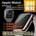 Apple Watch 強化ガラス フィルム Series 5 / 4 / 3 / 2 / 1 38mm 40mm 42mm 44mm アップル ウォッチ 保護フィルム 強硬度 9H 高透明