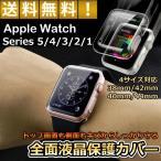 Apple Watch Series 5 / 4 / 3 / 2 / 1 全面 液晶 保護カバー 44mm 40mm 42mm 38mm アップル ウォッチ 5世代 4世代 3世代 2世代 保護ケース フィルム 超薄