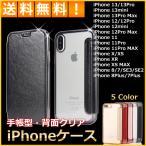 iPhoneケース 手帳型 クリア iPhone SE 2 iPhone11 Pro iPhoneX iPhoneXR iPhoneXS MAX iPhone8 iPhone7 plus おしゃれ アイホン アイフォン スマホケース