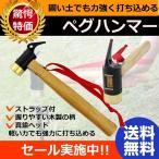 ペグハンマー 真鍮 ハンマー ストラップ付 ペグ抜きフック 強力 打撃 鍛造ペグに 打ち込みやすい 握りやすい