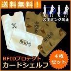 е╣ене▀еєе░╦╔╗▀ елб╝е╔е▒б╝е╣ 4╦че╗е├е╚ RFID е╫еэе╞епе╚ е╣еъб╝е╓ е╗енехеъе╞ег е╣ене▀еєе░╦╔╗▀е░е├е║ е╣еъер е▌едеєе╚╛├▓╜