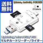 SDカードリーダー iPhone lightning USB マイクロUSB microSD スマホ マルチカードリーダー iPad PC android タブレット スマートフォン