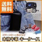 本格牛革キーケース メンズ レディース 6連 スマートキー 人気 オシャレ 大容量 フック付き