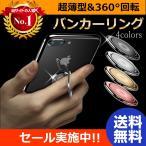 バンカーリング スマホリング おしゃれ 薄型 ホールドリング iPhone 落下防止 スマホスタンド Xperia Galaxy Huwai