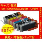 Canon インク カートリッジ 純正 BCI-351XL -互換