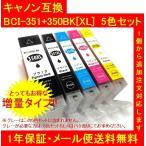 Canon BCI-350XLPGBK