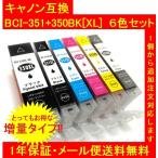【レビューを書いてメール便送料無料】保証付・チップ付 CANONキャノン 互換インク BCI-351XL+350XL(増量)6色6個SET(代引き不可)