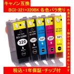 1年保証付・チップ付 CANONキャノン 互換インク BCI-321+320 単品色選択可 メール便送料164円(12個まで)