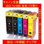 1年保証付・チップ付 CANONキャノン 互換インク BCI-7e+9BK 単品色選択可 メール便送料164円(12個まで)