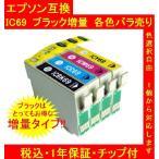 1年保証付・チップ付 互換 エプソン IC69 IC4CL69 ブラック増量 単品色選択可 メール便送料164円(12個まで)