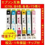 とてもお得な全色増量タイプ!エプソン 互換インク IC70L IC6CL70L 単品色選択可 1年保証付・チップ付 メール便送料164円(12個まで)