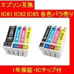 1年保証付・チップ付 エプソン 互換インク  IC61BK/IC62/IC65 CL62 CL6162 CL6165  単品色選択可 メール便送料164円(12個まで)
