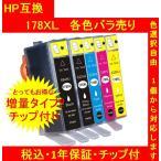 HP インクカートリッジ CB323HJ