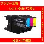 1年保証付 brother ブラザー 互換インク  LC12  単品色選択可 メール便送料164円(8個まで)