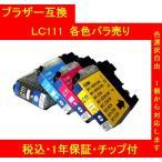 最新機種対応!最新モデル!1年保証付・チップ付 brother ブラザー 互換インク  LC111  単色色選択可 メール便送料164円(8個まで)