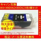 Canon インクカートリッジ BCI-355XXLPGBK
