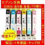 Yahoo!インクのリンクサポートとてもお得な全色増量タイプ!エプソン 互換インク IC80L IC6CL80L 単品色選択可 1年保証付・チップ付 メール便送料164円(12個まで)