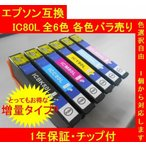 最新808シリーズ対応!エプソン 互換インク IC80L IC6CL80L 単品色選択可 1年保証付・チップ付 メール便送料164円(12個まで)