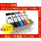 ICチップ付 CANONキャノン 互換インク  BCI-371XL+370XL(増量)  単品色選択可 メール便送料164円(12個まで)