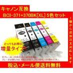【レビューを書いてメール便送料無料】保証付・チップ付 CANONキャノン 互換インク BCI-371XL+370XL(増量)5色5個SET(代引き不可)