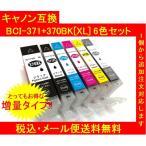 【レビューを書いてメール便送料無料】保証付・チップ付 CANONキャノン 互換インク BCI-371XL+370XL(増量)6色6個SET(代引き不可)