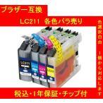 最新機種対応!最新モデル!1年保証付・チップ付 brother ブラザー 互換インク  LC211  単色色選択可 メール便送料164円(8個まで)