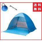 サンシェード テント ワンタッチ ポップアップ 2〜3人用 紫外線カット UVカット 海水浴 キャンプ 日よけ 公園で