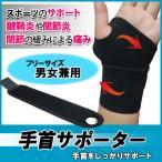 ショッピングサポーター 手首用 サポーター リストガード 腱鞘炎 捻挫  両手首 2枚セット