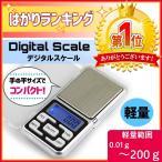 はかり デジタル スケール 量り 秤 キッチンスケール 0.01-200g 精密 小型 〒 郵便