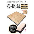 将棋 おもちゃ 将棋盤 セット 折りたたみ式 マグネット ポータブル式 初心者 大盤