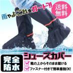 シューズカバー レインシューズ レインブーツ 雨具 防水 雨ガード 長靴 積雪 保護カバー