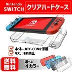 Nintendo Switch ハード ケース カバー 任天堂 スイッチ クリアカバー 保護カバー Joy-Conケース コントローラー