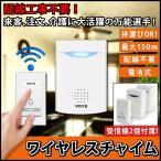 チャイム ワイヤレス 玄関 インターフォン インターホン 無線 ドアチャイム 呼び鈴 送信機1個 受信機2個 セット 電池式