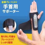 手首サポーター 腱鞘炎  固定 保護 捻挫 関節 スポーツ 金属プレート