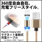 Yahoo!セレクトショップ リノフルスマホ  iPhone マグネット ケーブル 充電器  着脱式 マイクロ micro USB Type-C ライトニング 1m 絡み 断線 防止 磁石 LEDライト 円形