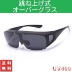 スポーツサングラス 偏光 オーバーグラス 跳ね上げ式 メガネの上から アウトドア UV400 オーバーサングラス メンズ