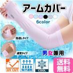 アームカバー レディース UV 手袋 日焼け対策 UVカット アームウォーマー 紫外線対策 冷感 腕カバー UVケア 母の日