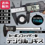ノギス デジタルノギス 150mm mm/inchi切替 カーボンファイバー製 デジタル表示 測定 工具
