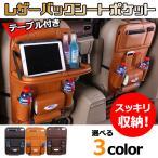 車 バックシートポケット テーブル ドリンクホルダー 後部座席用 収納 カー用品 内装 シートバッグ ポケット