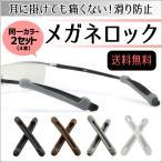 メガネ固定 メガネロック 眼鏡 ズレ防止  2セット 眼鏡小物 シリコン素材 メガロック めがねストッパー 眼鏡フック 滑り止め 4本セット
