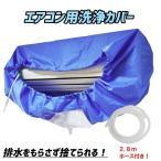 エアコン 洗浄 カバー シート クリーニング 掃除 排水 家庭用 壁掛用 繰り返し使える クリーニングシート