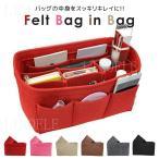 バッグインバッグ フェルト インナーバッグ 大きめ 小物入れ バッグ ポーチ レディース おしゃれ かわいい 整理 整頓 軽量 自立